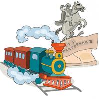 Чартерный поезд в Санкт-Петербург из Екатеринбурга