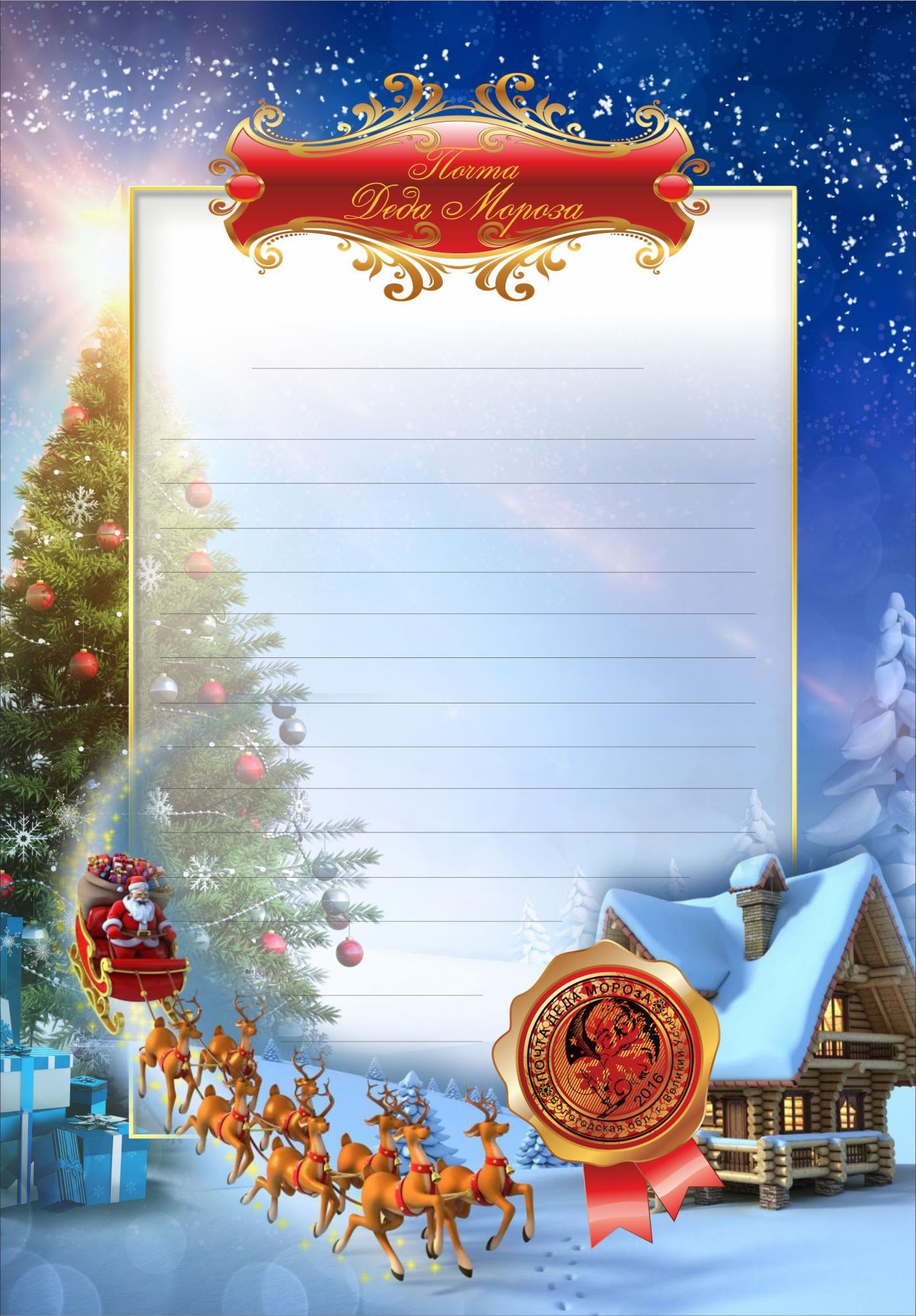 разновидность картинки для новогоднего письма от деда мороза одна